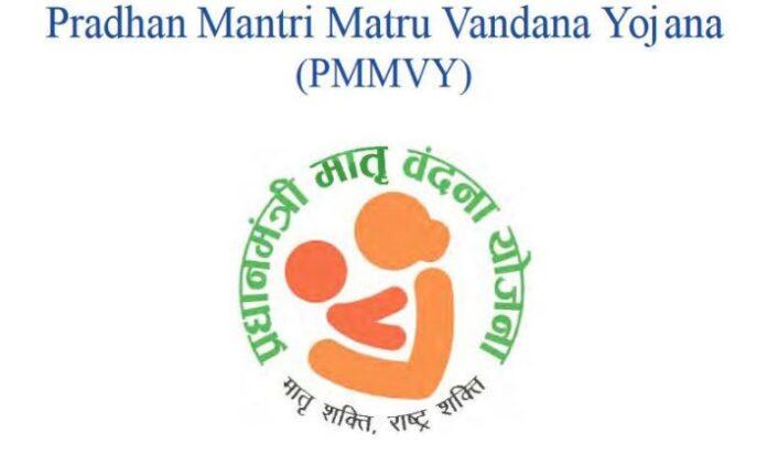 Pradhan Mantri Matri Vandana Yojana