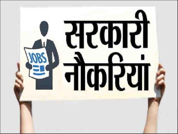 Sarkari Jobs