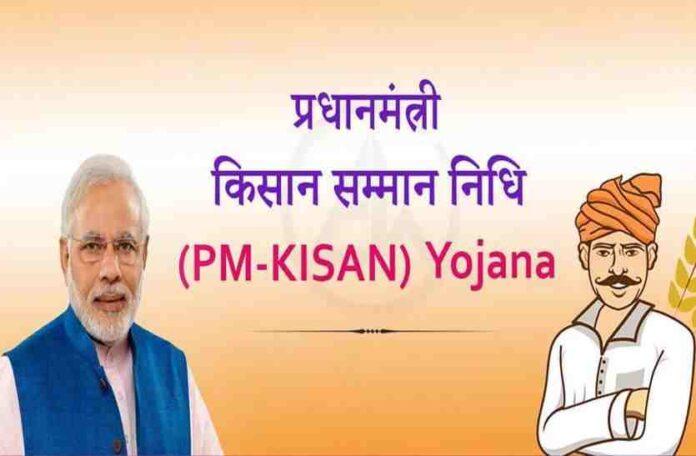 PM-Kisan