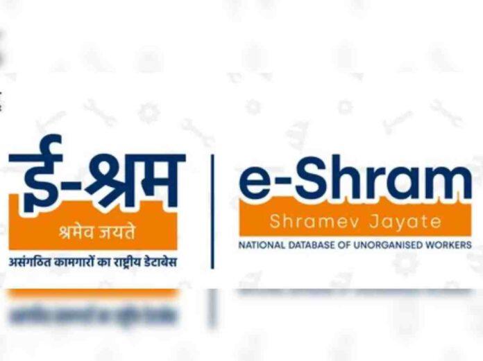 E-Shram Card